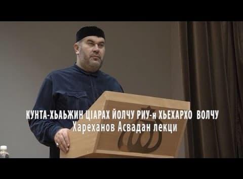 Асвад Хариханов — разоблачение ИГИЛ